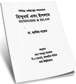 হিন্দুধর্ম এবং ইসলাম