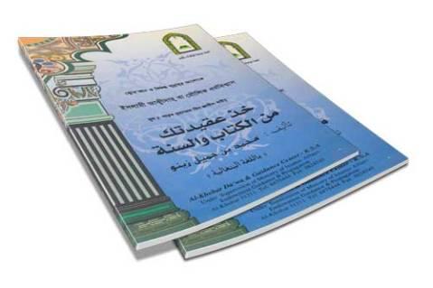 Islami-Aqeedah