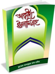 Akidah_Islamiah By Dr. Muhammad AsadullahAl-ghalib