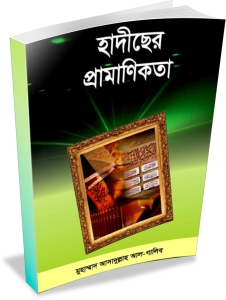 Hadisher_Pramanikota By Dr. Muhammad AsadullahAl-ghalib