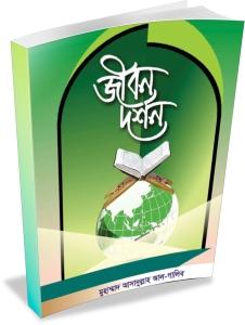 Jibon_Dorshon By Dr. Muhammad AsadullahAl-ghalib