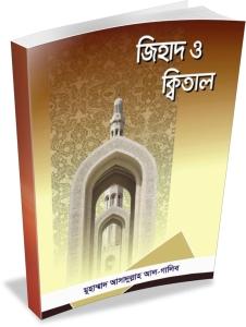 Jihad_o_Qital By Dr. Muhammad AsadullahAl-ghalib
