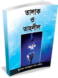 Talaq_o_Tahlil By Dr. Muhammad AsadullahAl-ghalib